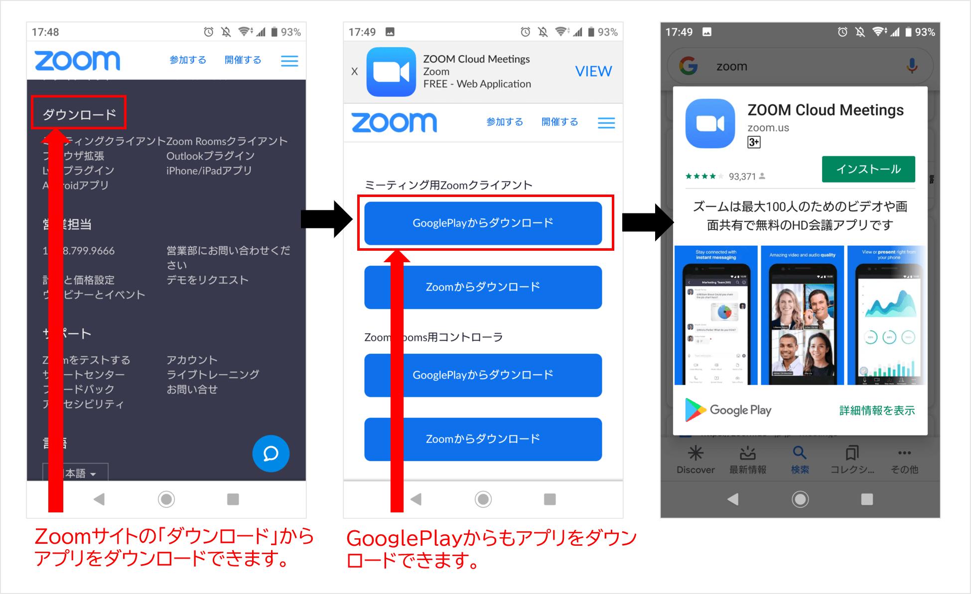 zoom アプリ ダウンロード pc