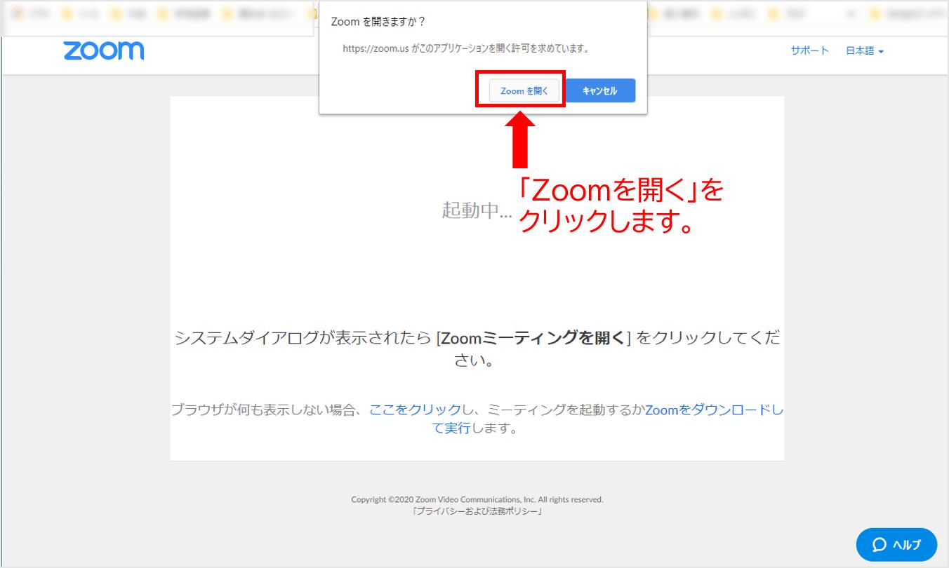 デスクトップ アプリ Zoom
