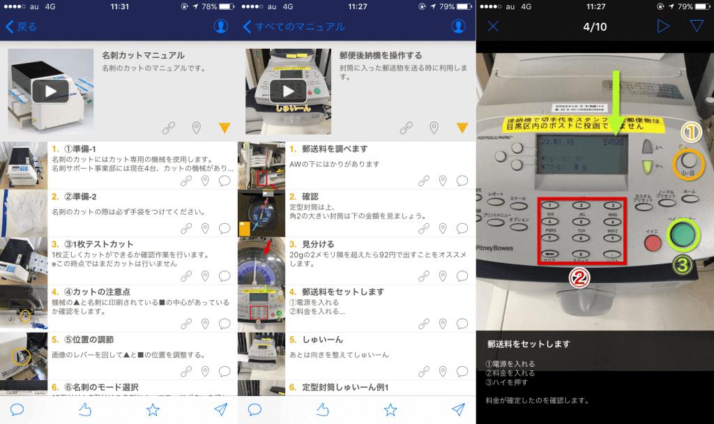 yamazaki_manual