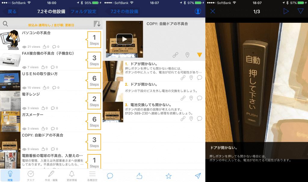 manual_setsubi