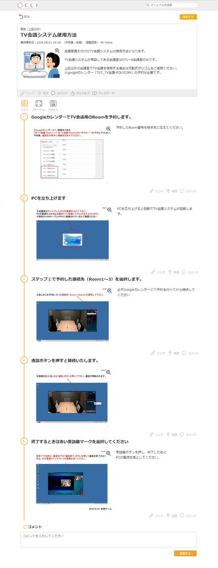 CCI_manual