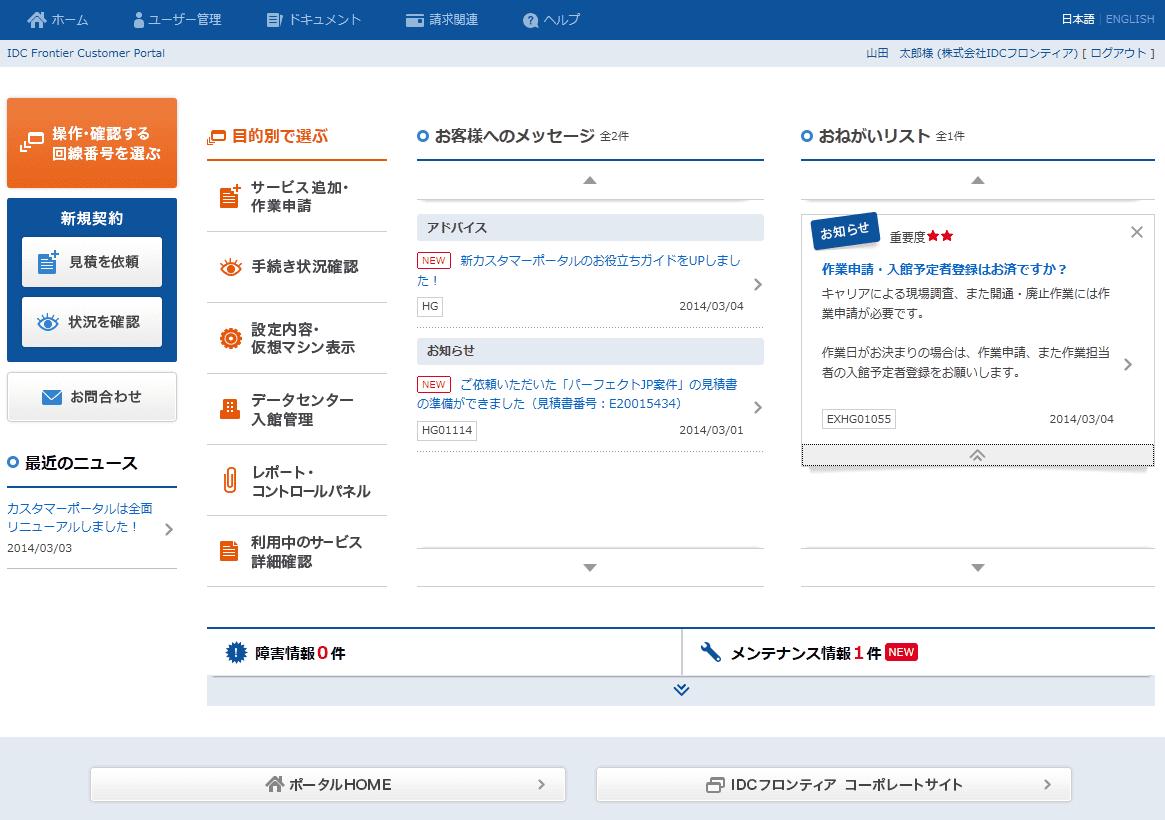 2014年春のリニューアルにより、従来のデータセンターサービスに加え、マネージドクラウドのサービスメニューも拡充