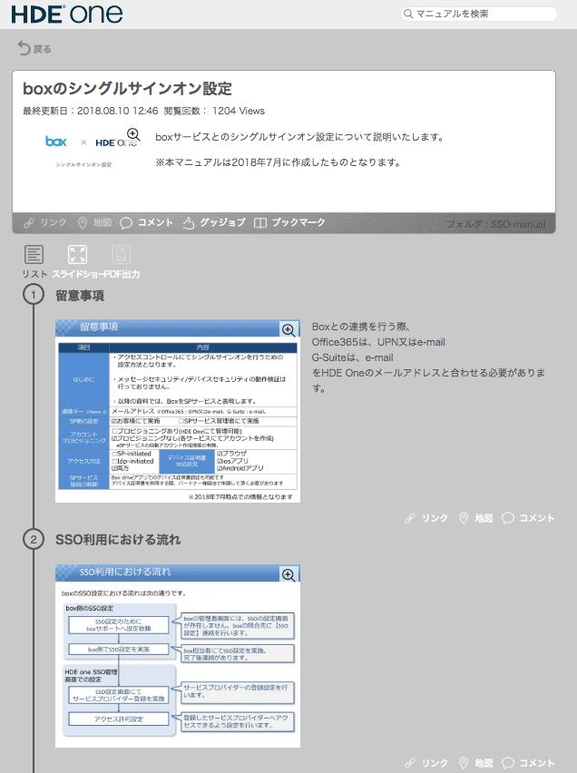 HDE_manual_2