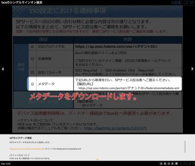 HDE_manual_3