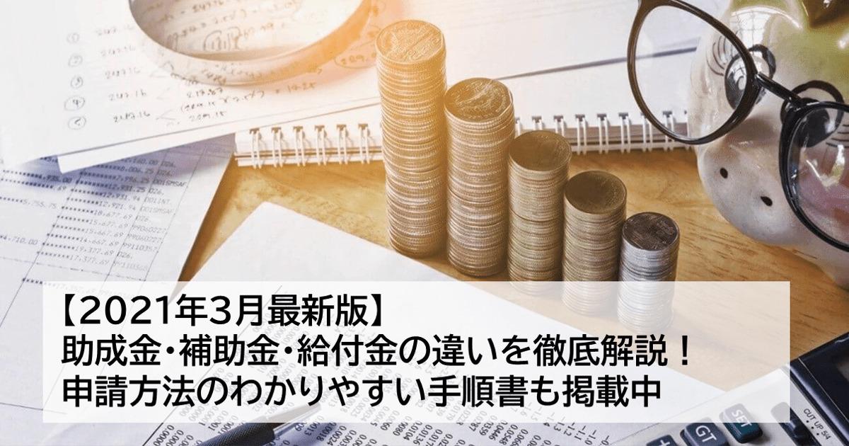 雇用 調整 助成 金 財源