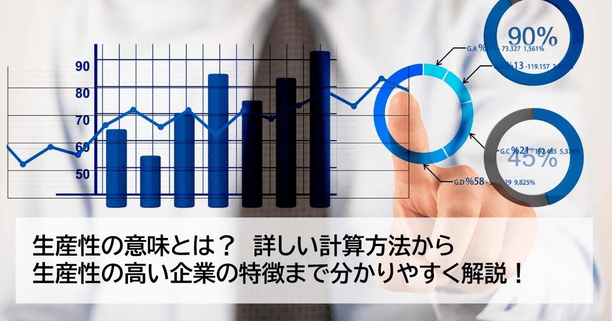 生産性の意味とは?詳しい計算方法から生産性の高い企業の特徴まで分かりやすく解説!