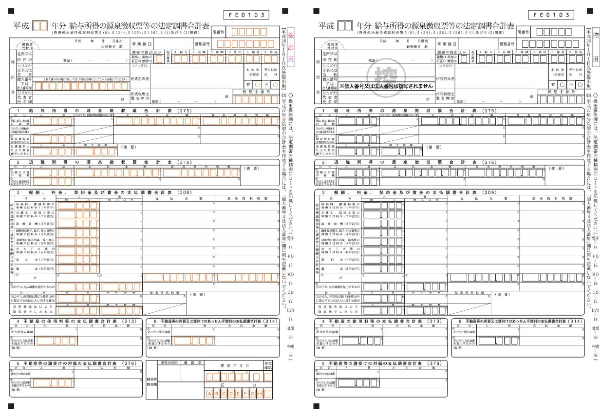 源泉徴収票等の法定調書合計表の画像