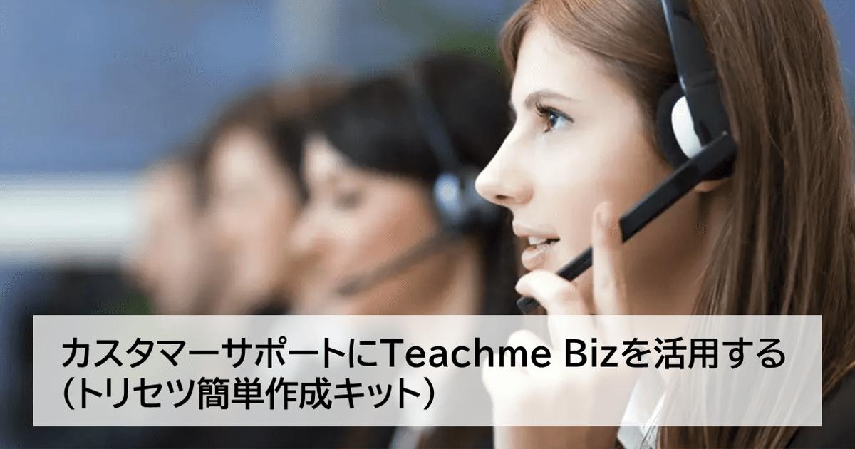 TeachmeBizを取扱説明書として利用する