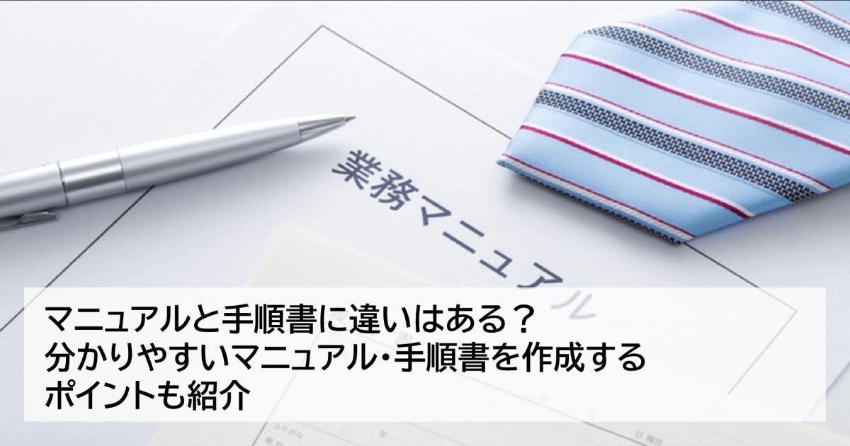 マニュアルと手順書に違いはある?分かりやすいマニュアル・手順書を作成するポイントも紹介!