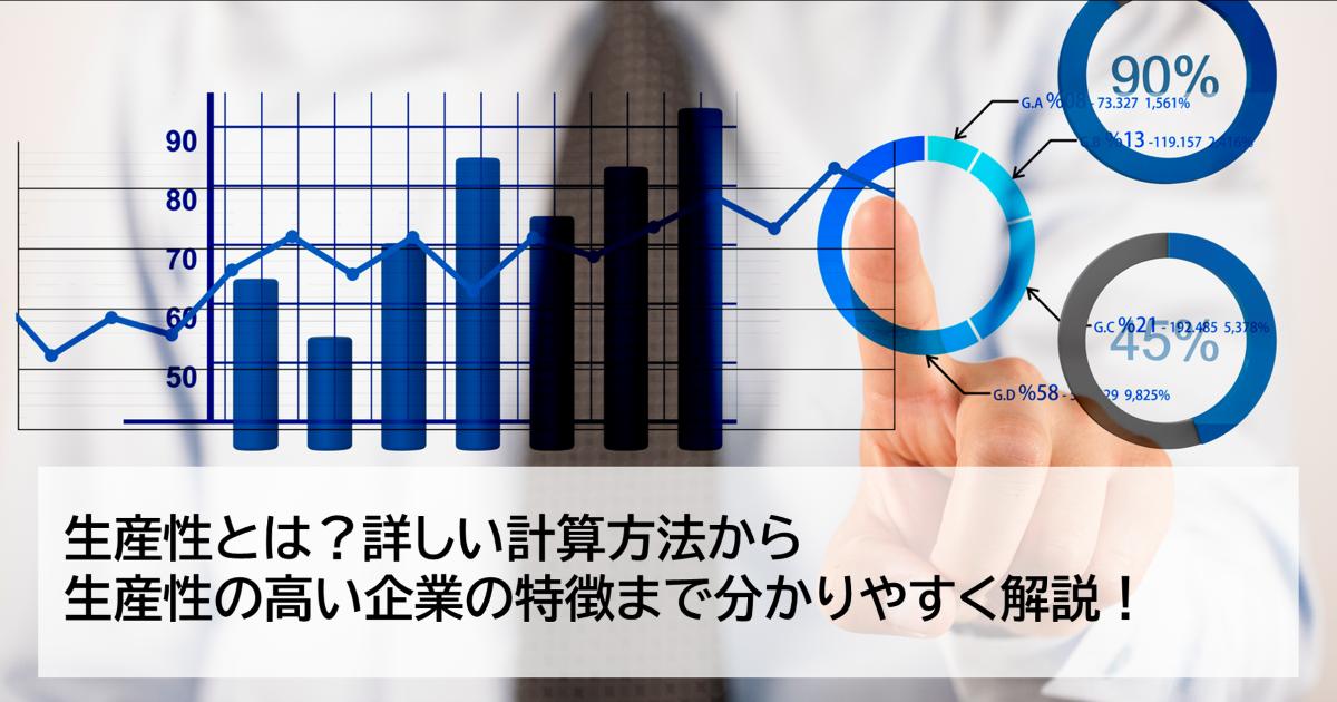 生産性とは?詳しい計算方法から生産性の高い企業の特徴まで分かりやすく解説!