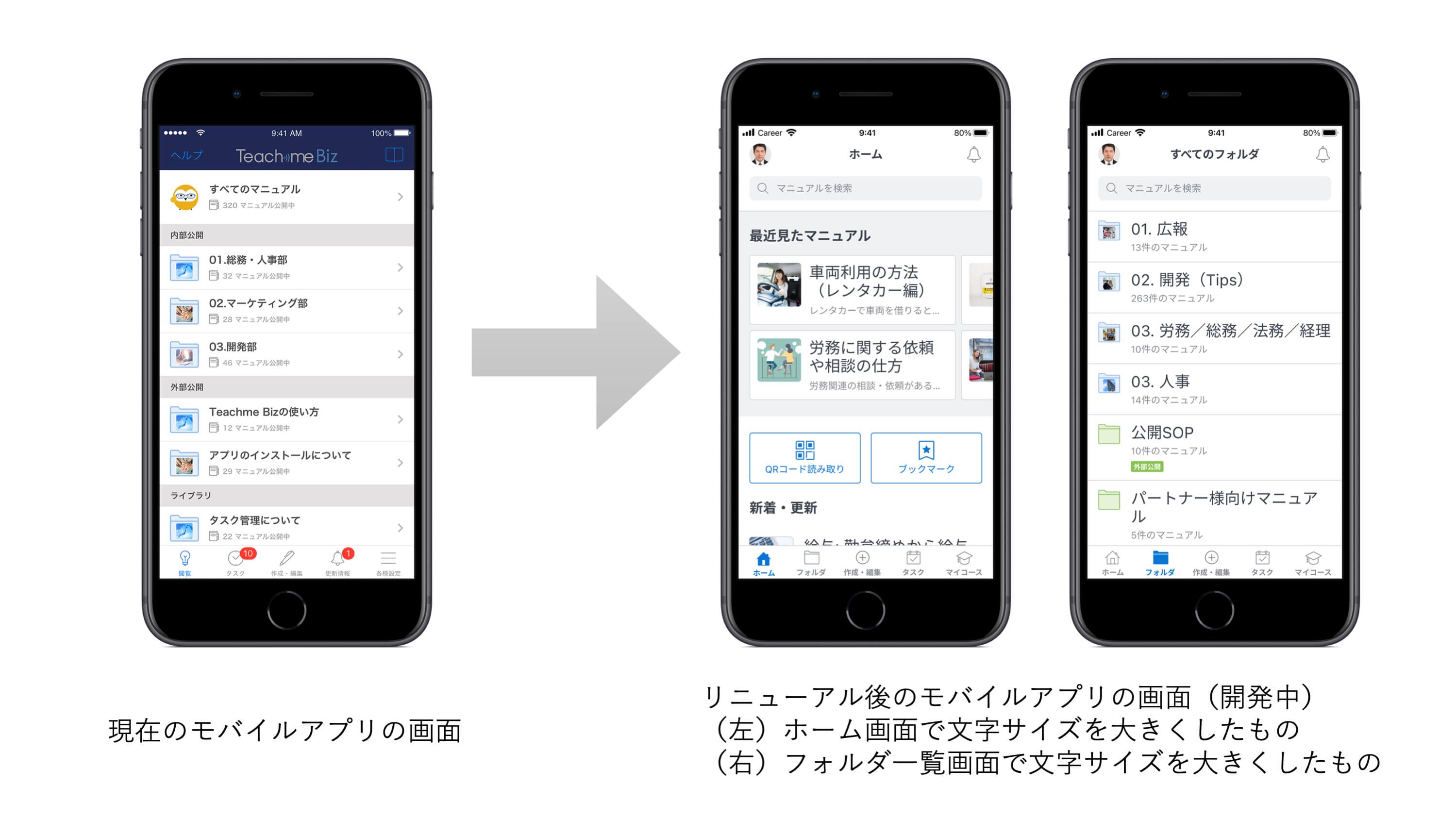 Teachme BizモバイルアプリのUI変更前と変更後の画像