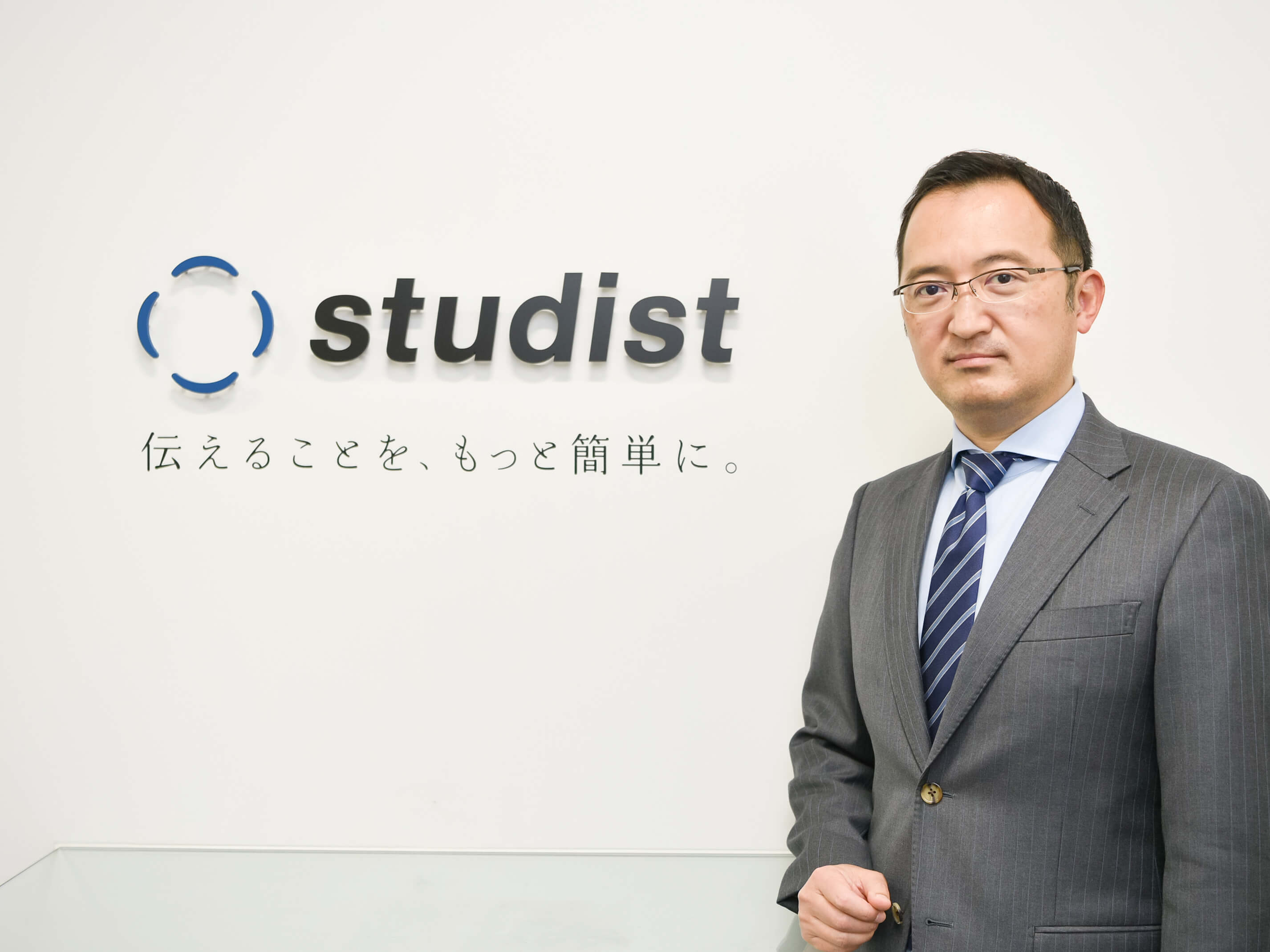 スタディスト代表取締役CEO鈴木悟史の写真