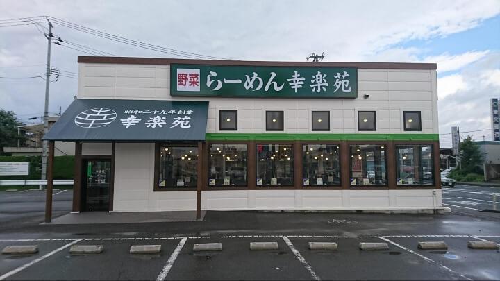 幸楽苑の店舗外観
