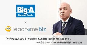 big-a様がTeachme Bizについて語る画像