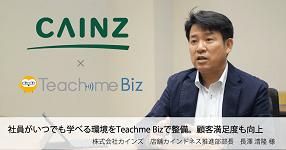 株式会社カインズ様がTeachme Bizについて語る画像
