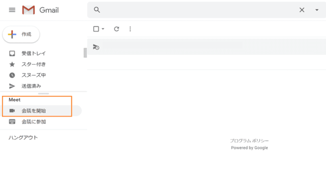 gmailからグーグルミートを開始する画像