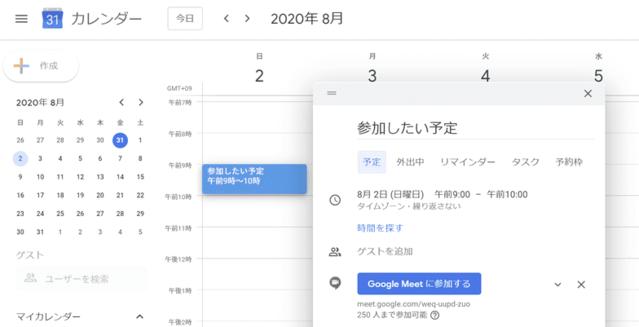 グーグルカレンダーの画像