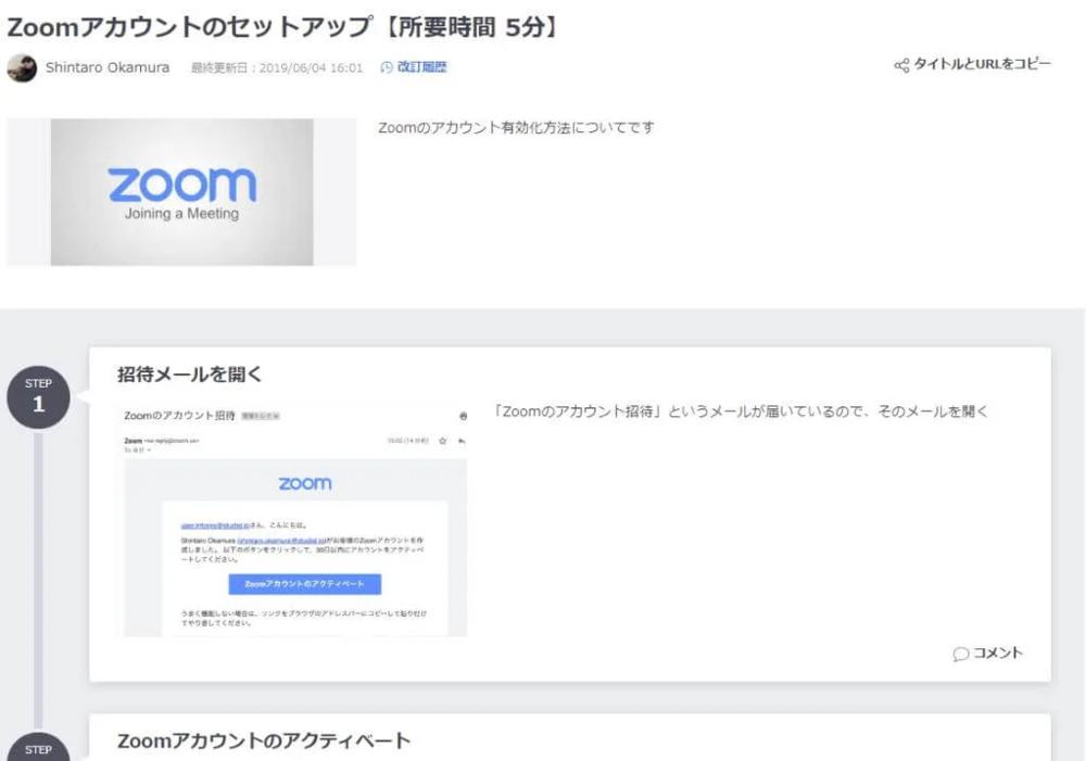 Zoomのセットアップの手順書(社内用)の画像