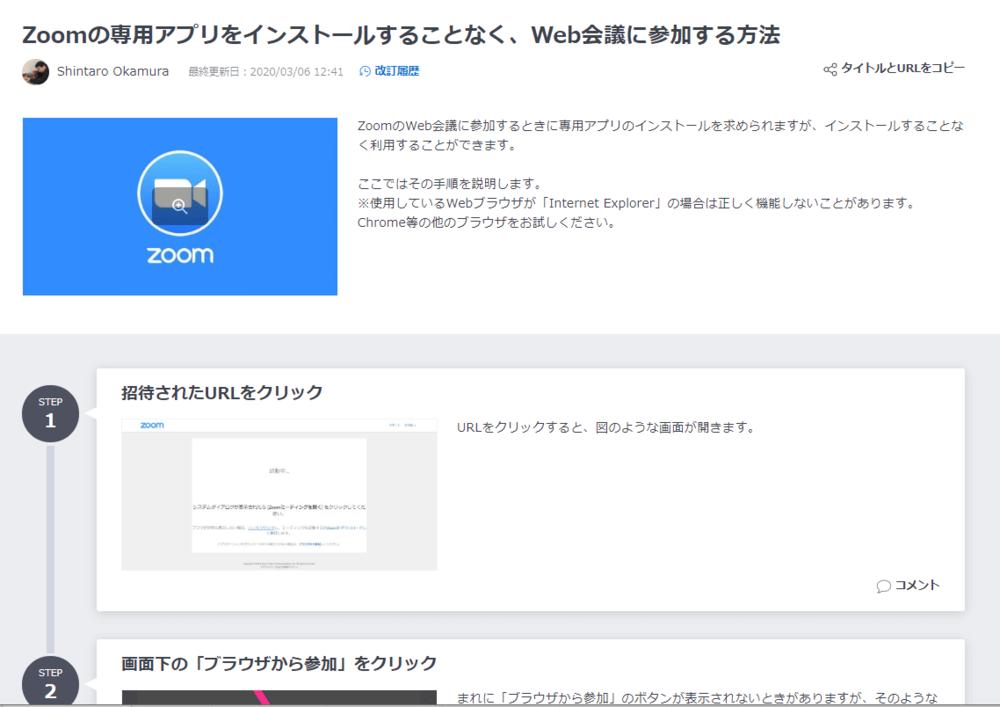 Zoomの専用アプリをインストールすることなく、Web会議に参加する方法の画像