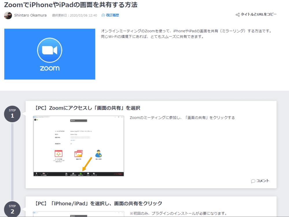 ZoomでiPhoneやiPadの画面を共有する方法の画像