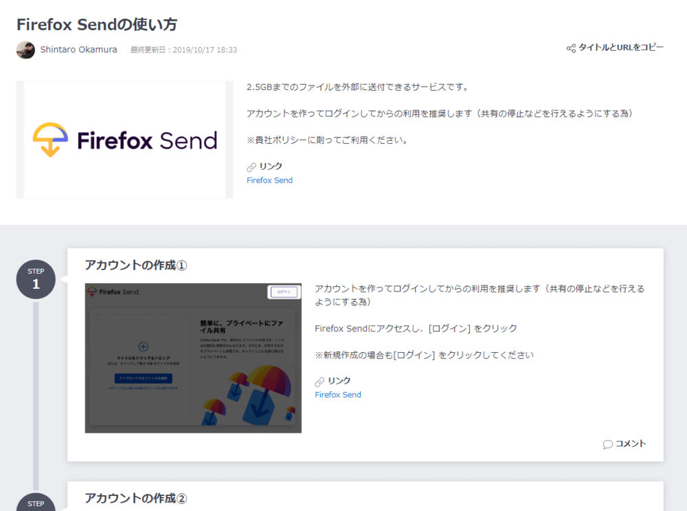 Firefox Sendの使い方の画像