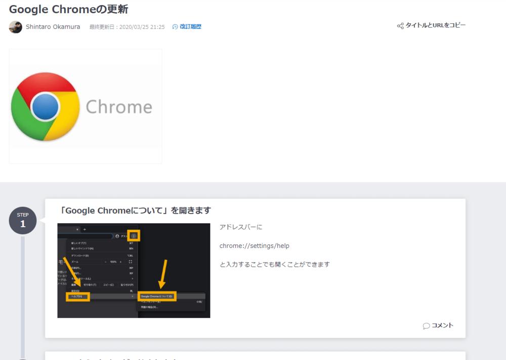 Google Chromeの更新SOPの画像
