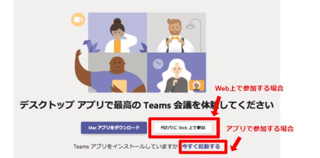 teamsにブラウザで参加する画像