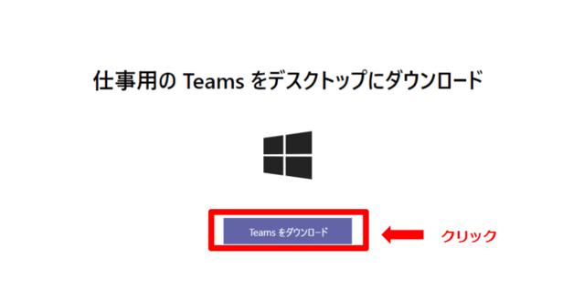 teamsのダウンロード画像