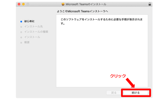 macでteamsをダウンロードする画像