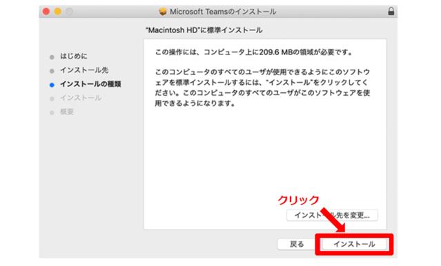 macでteamsをインストールする画像