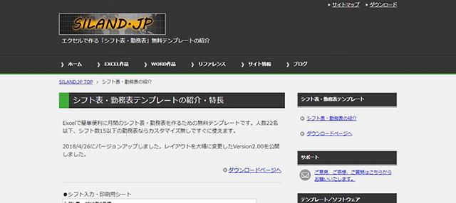 SILAND.JPのトップ画像