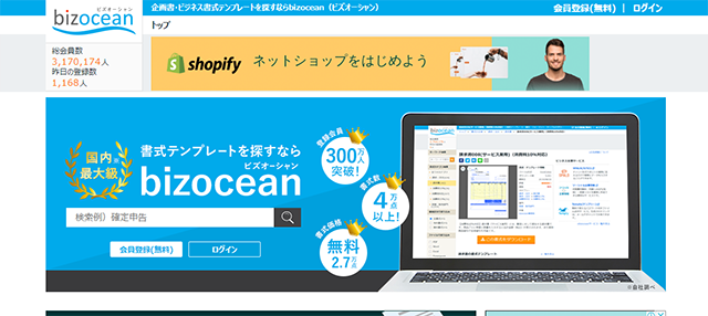 bizoceanのトップ画像