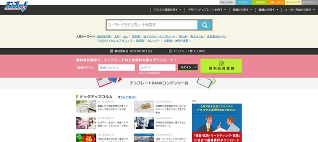 テンプレートBANKのトップ画像