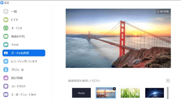 zoom仮想背景の設定方法の画像