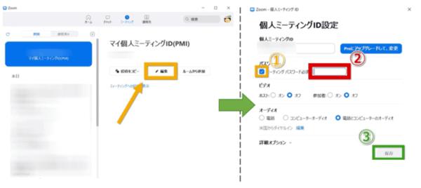 zoomパスワードの設定方法の画像