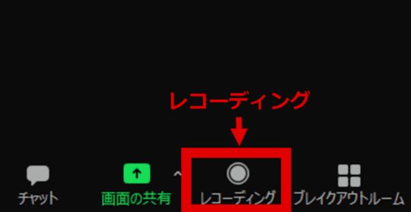 zoom録画・録音の方法の画像