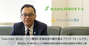 JR東日本フーズ様の導入事例画像