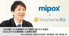 Mipox株式会社様がTeachme Bizについて語る画像