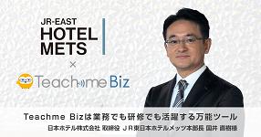 日本ホテル株式会社 JR東日本ホテルメッツ様がTeachme Bizについて語る画像
