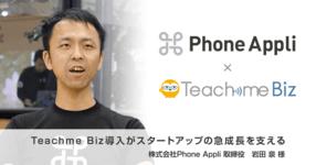 PhoneAppli様がTeachme Bizについて語る画像