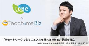 toBeマーケティング株式会社様がTeachme Bizについて語る画像