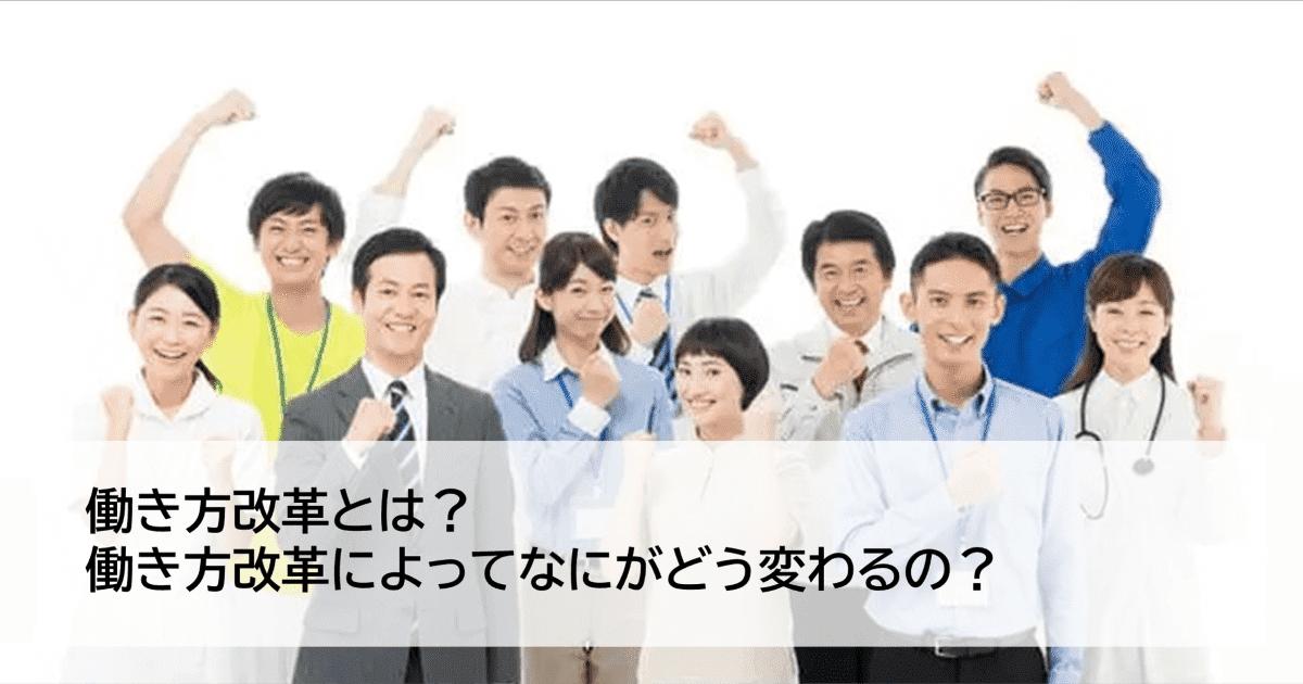 work-system-reform_OGPの画像